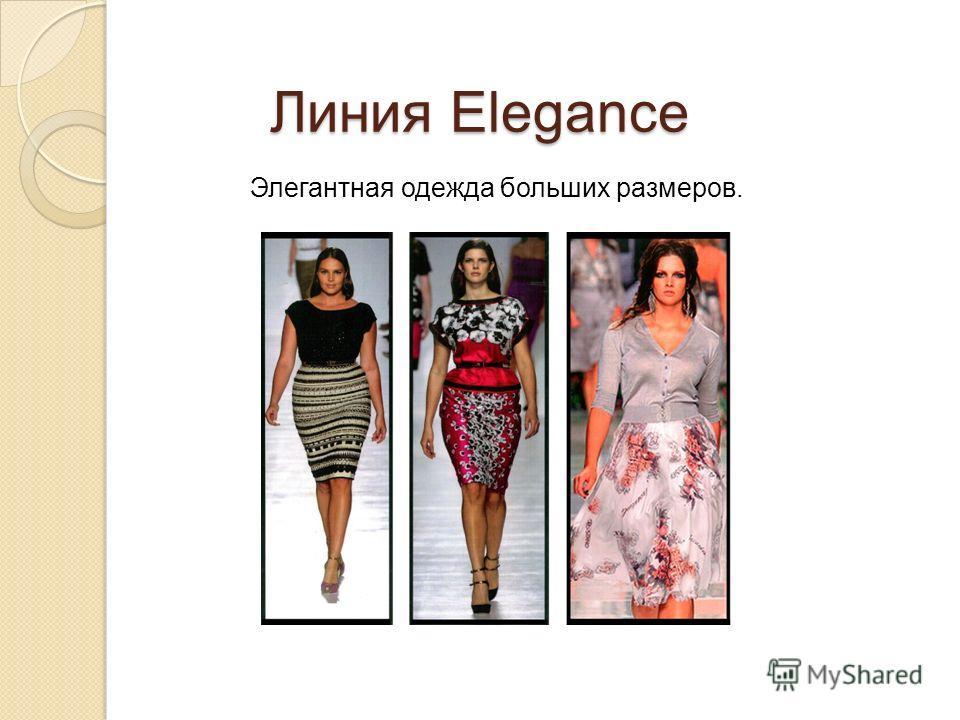Линия Elegance Элегантная одежда больших размеров.