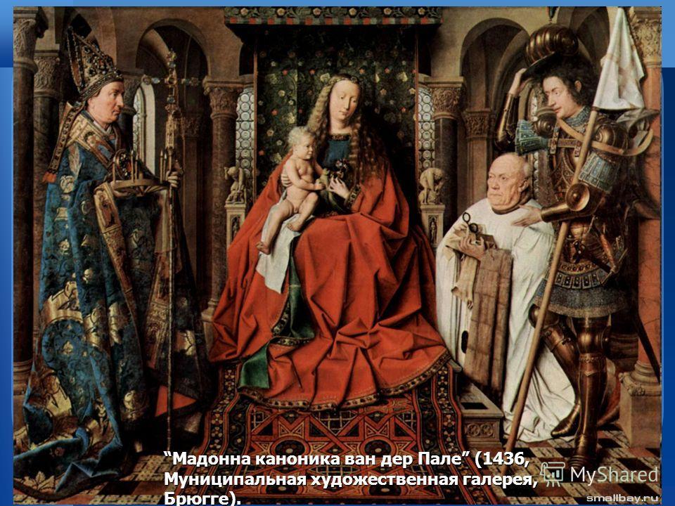 Мадонна каноника ван дер Пале (1436, Муниципальная художественная галерея, Брюгге).