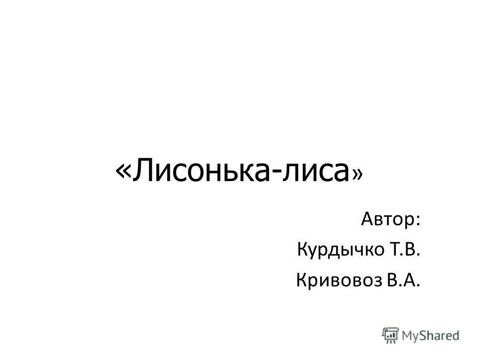 «Лисонька-лиса » Автор: Курдычко Т.В. Кривовоз В.А.