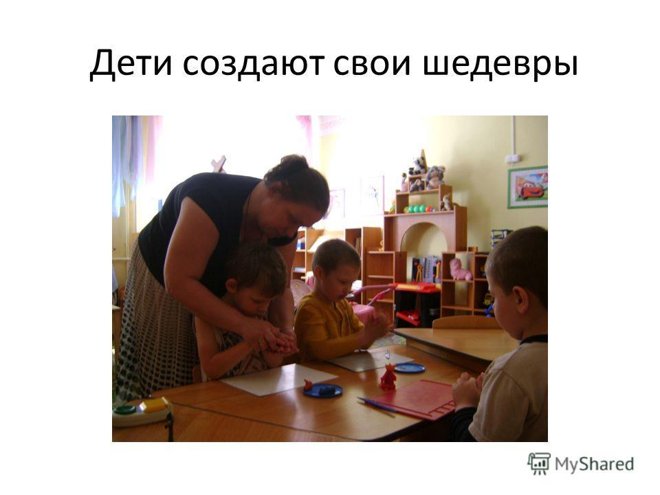 Дети создают свои шедевры