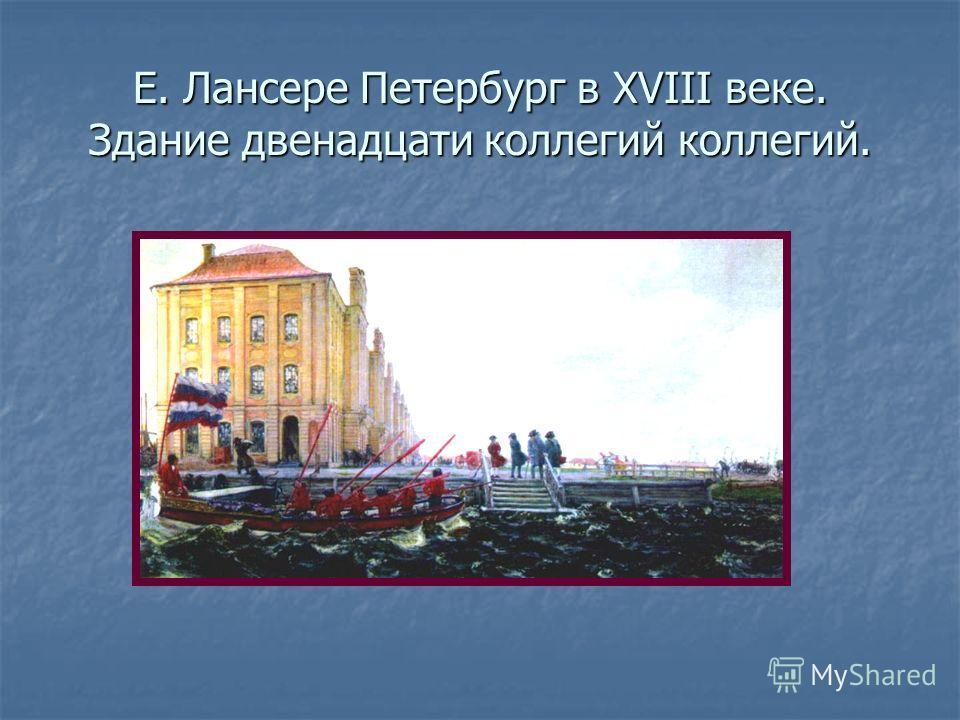 Е. Лансере Петербург в XVIII веке. Здание двенадцати коллегий коллегий.