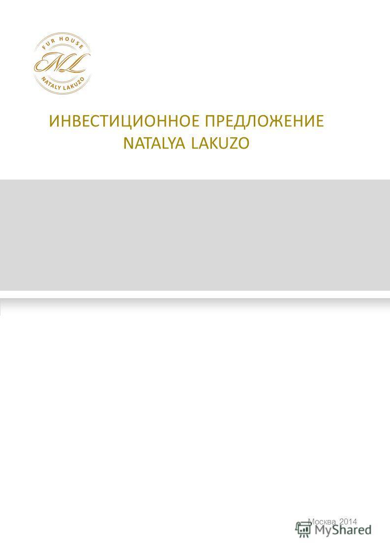 Москва 2014 ИНВЕСТИЦИОННОЕ ПРЕДЛОЖЕНИЕ NATALYA LAKUZO