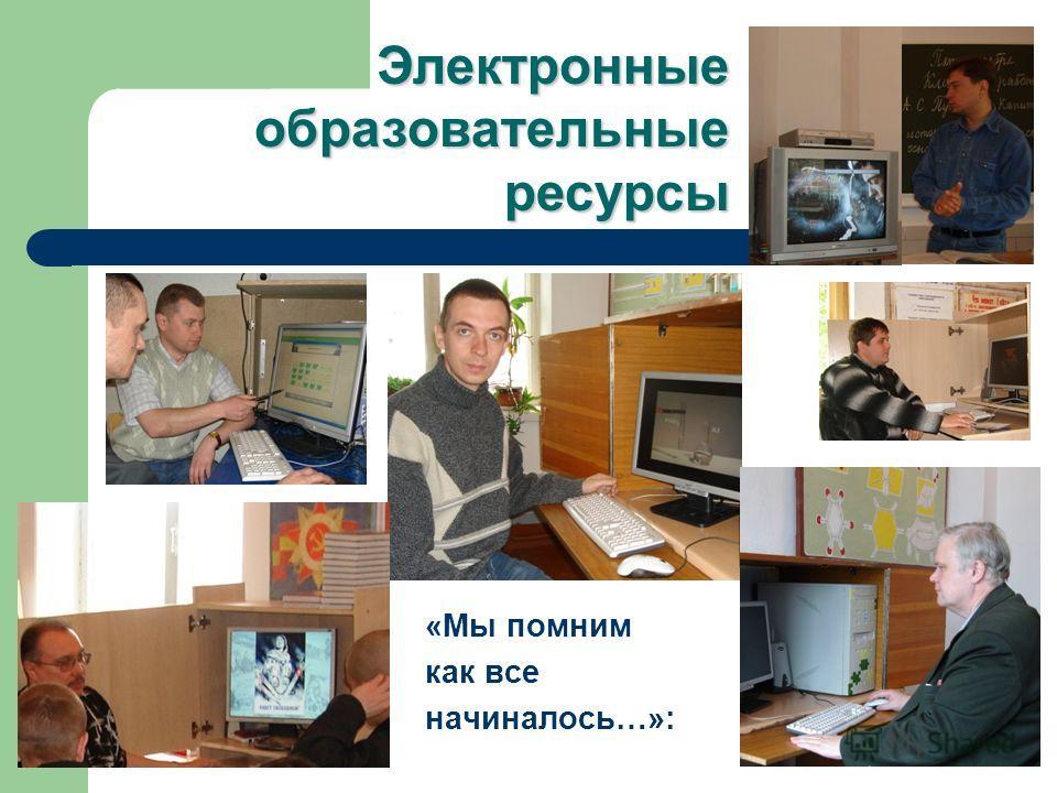 Учебные, методические и педагогические материалы учителей на сервере локальной сети школы : Электронные образовательные ресурсы