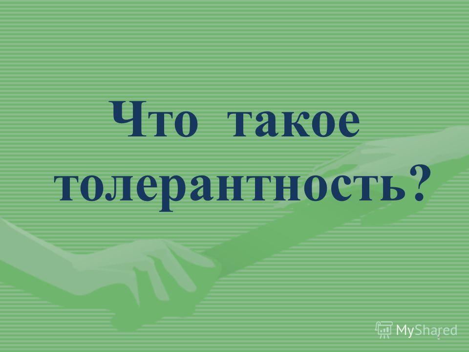 2 Что такое толерантность?