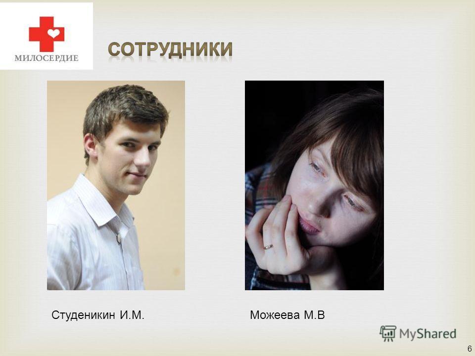 6 Студеникин И.М.Можеева М.В