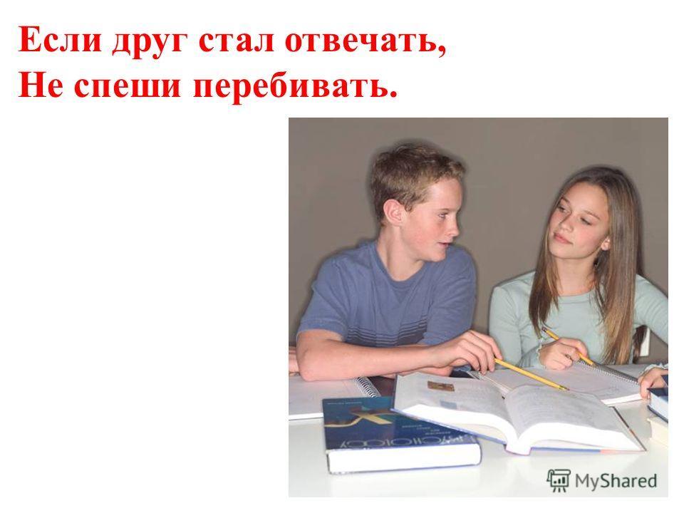 Ты сиди за партой стройно И веди себя достойно. На уроке будь старательным, Будь спокойным и внимательным.