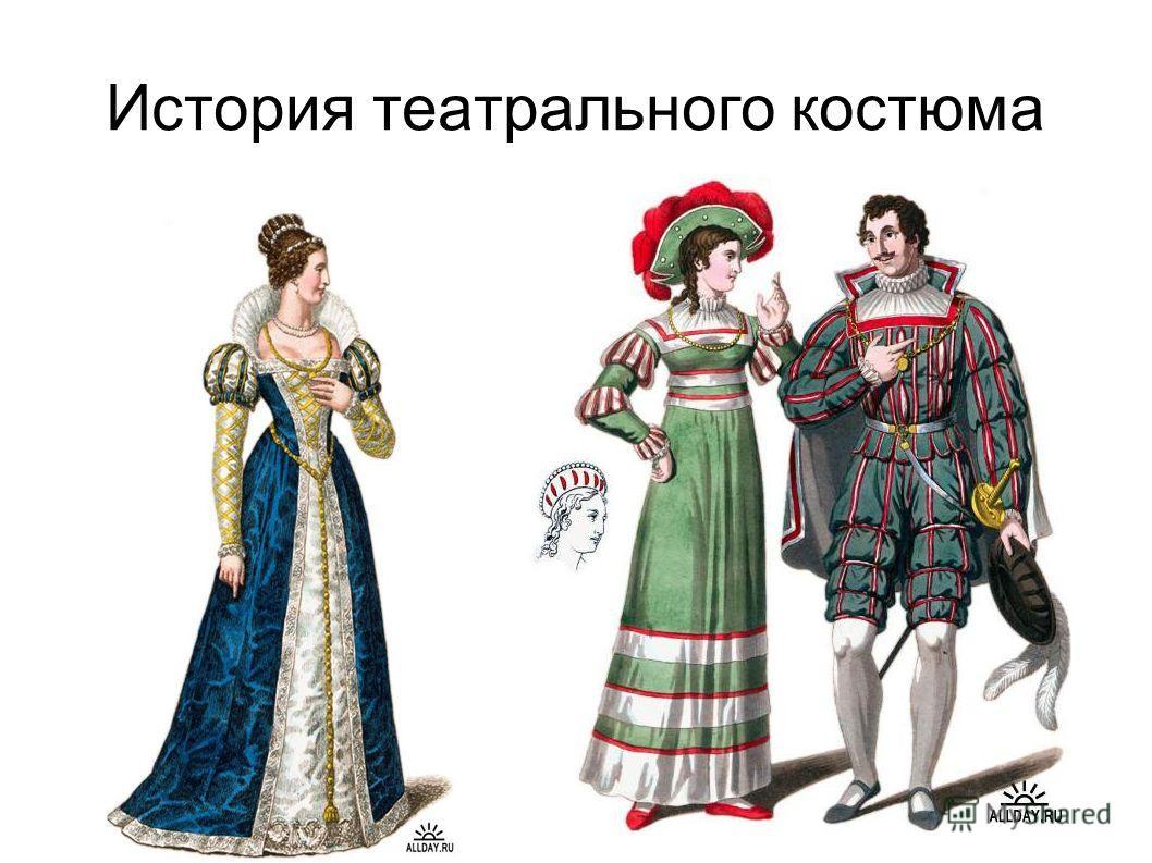 История театрального костюма