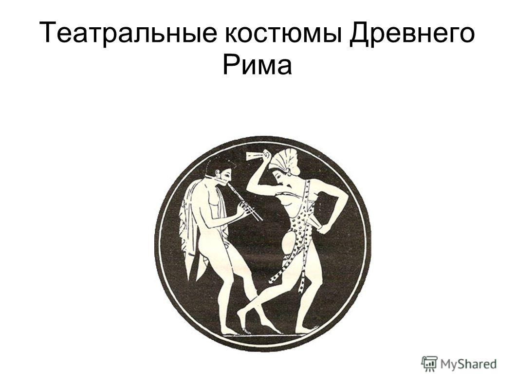 Театральные костюмы Древнего Рима