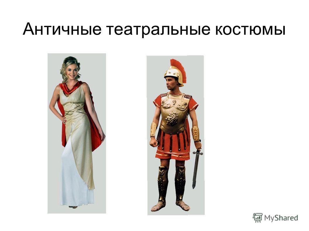 Античные театральные костюмы