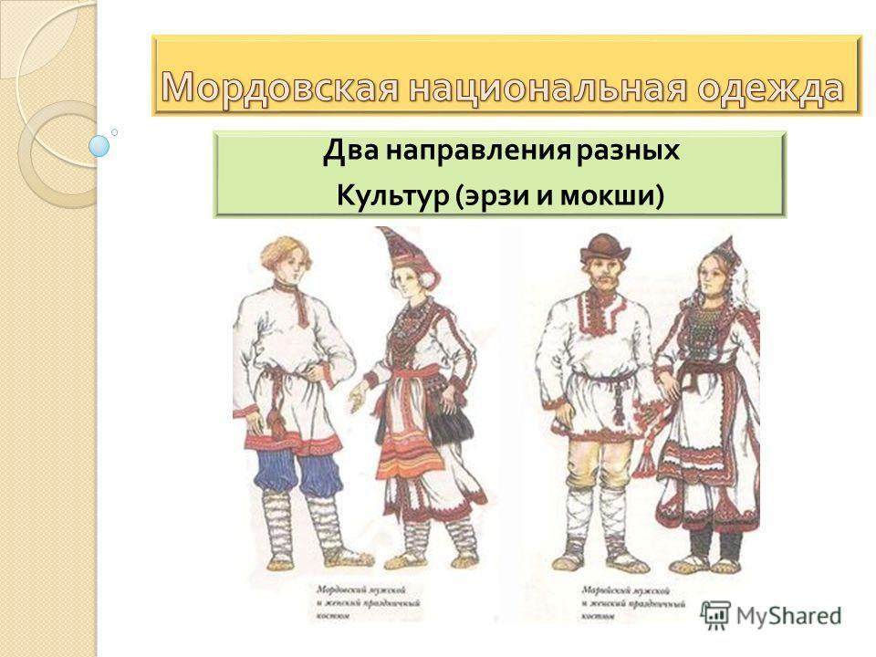 Два направления разных Культур ( эрзи и мокши )