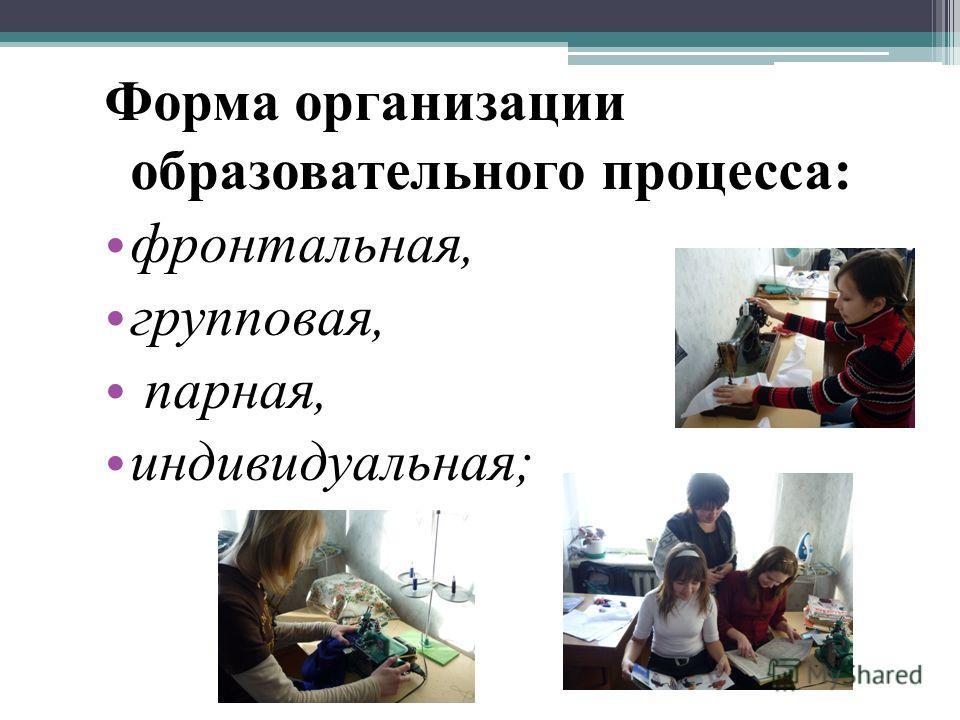 Форма организации образовательного процесса: фронтальная, групповая, парная, индивидуальная;