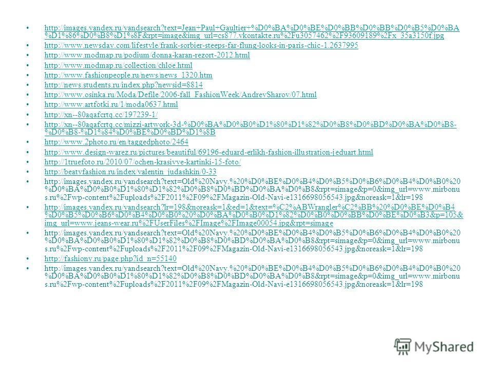 http://images.yandex.ru/yandsearch?text=Jean+Paul+Gaultier+%D0%BA%D0%BE%D0%BB%D0%BB%D0%B5%D0%BA %D1%86%D0%B8%D1%8F&rpt=image&img_url=cs877.vkontakte.ru%2Fu3057462%2F93609189%2Fx_35a3150f.jpghttp://images.yandex.ru/yandsearch?text=Jean+Paul+Gaultier+%