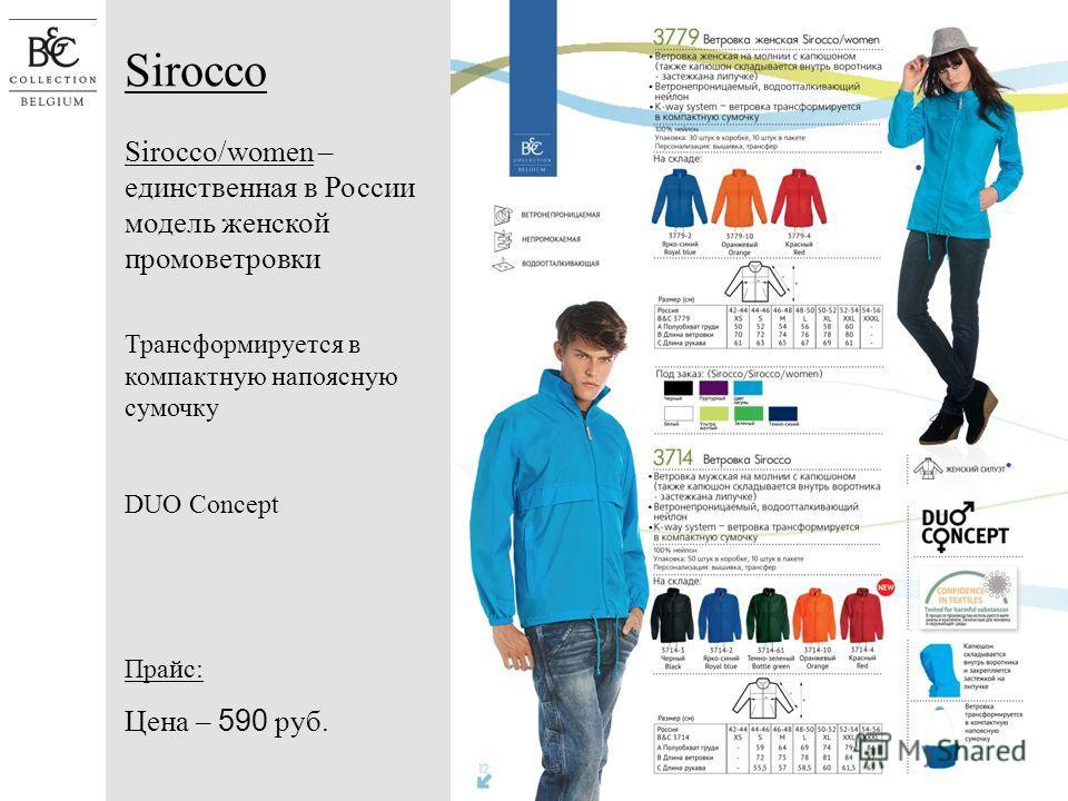 Sirocco Sirocco/women – единственная в России модель женской промоветровки Трансформируется в компактную на поясную сумочку DUO Concept Прайс: Цена – 590 руб.