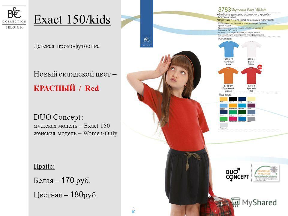 Exact 150/kids Детская промофутболка Новый складской цвет – КРАСНЫЙ / Red DUO Concept : мужская модель – Exact 150 женская модель – Women-Only Прайс: Белая – 170 руб. Цветная – 180 руб.