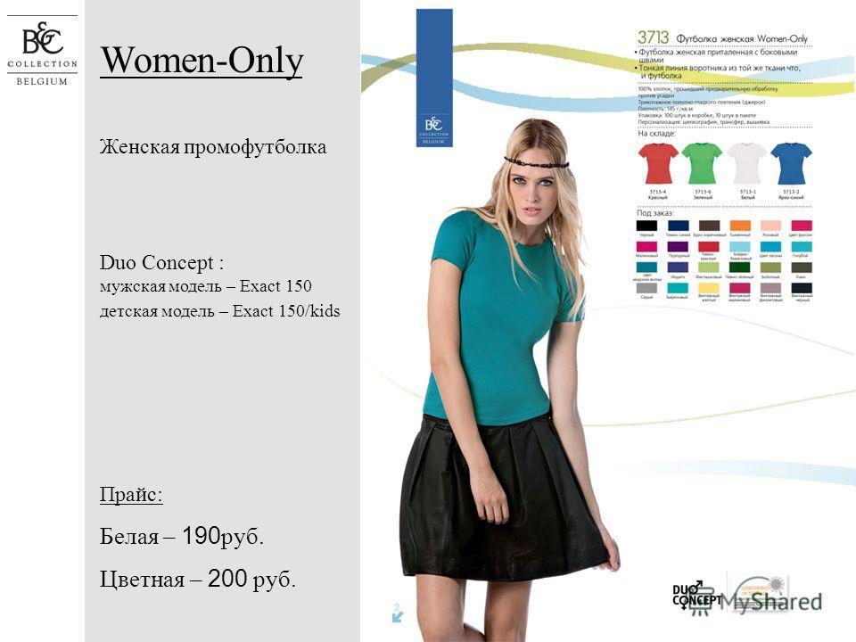 Women-Only Женская промофутболка Duo Concept : мужская модель – Exact 150 детская модель – Exact 150/kids Прайс: Белая – 190 руб. Цветная – 200 руб.