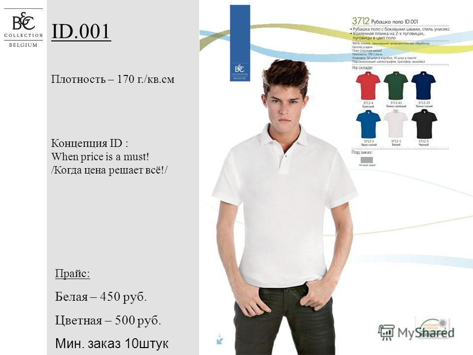ID.001 Плотность – 170 г./кв.см Концепция ID : When price is a must! /Когда цена решает всё!/ Прайс: Белая – 450 руб. Цветная – 500 руб. Мин. заказ 10 штук