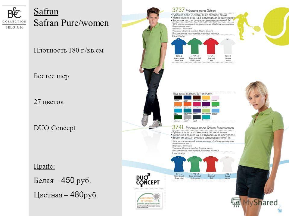 Safran Safran Pure/women Плотность 180 г./кв.см Бестселлер 27 цветов DUO Concept Прайс: Белая – 450 руб. Цветная – 480 руб.
