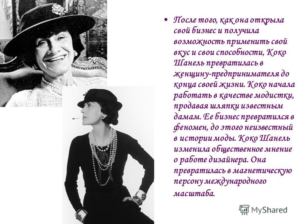 bio and impact coco chanel Coco chanel: biography the legendary woman, the woman of the epoch, and the icon of style, coco chanel was born on august 19, 1883, in france she was the second child in the family of jeanne devolle and albert chanel her parents were not married officially the mother died in childbirth.