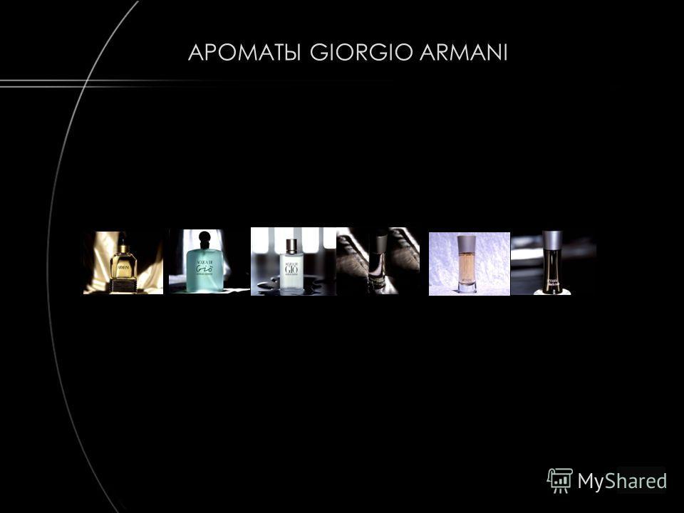 АРОМАТЫ GIORGIO ARMANI