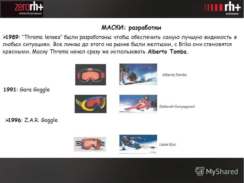 Alberto Tomba Deborah Compagnoni Lasse Kjus 1989: Thrama lenses были разработаны чтобы обеспечить самую лучшую видимость в любых ситуациях. Все линзы до этого на рынке были желтыми, с Briko они становятся красными. Маску Thrama начал сразу же использ