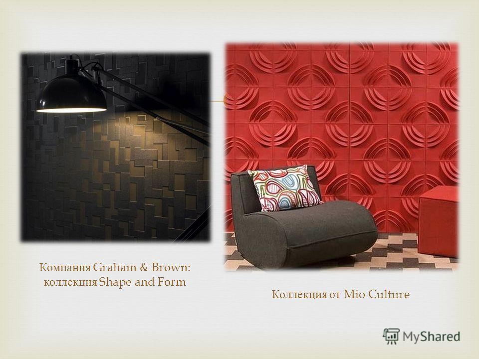 Компания Graham & Brown: коллекция Shape and Form Коллекция от Mio Culture