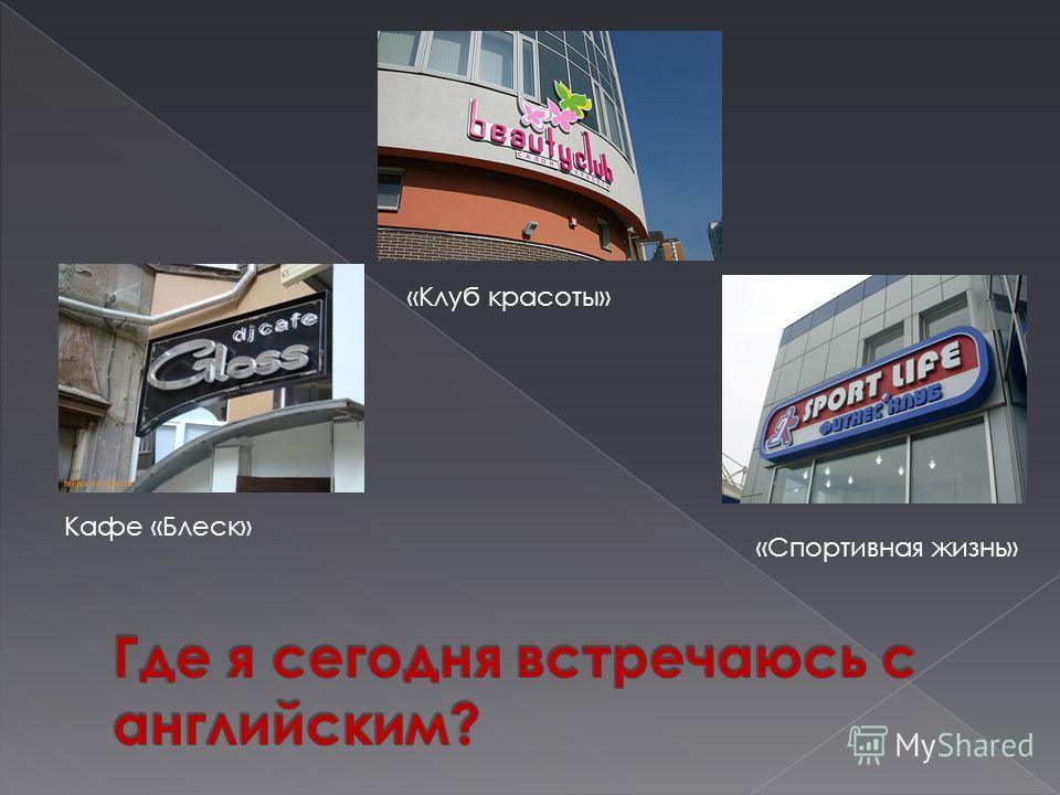 Кафе «Блеск» «Спортивная жизнь» «Клуб красоты»