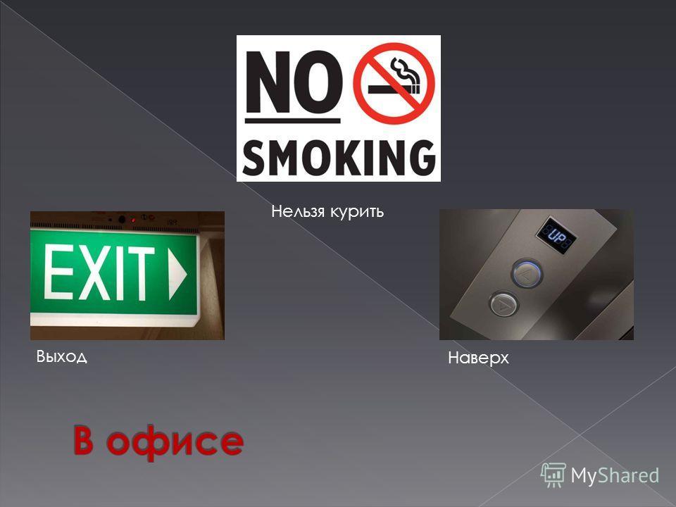Нельзя курить Выход Наверх