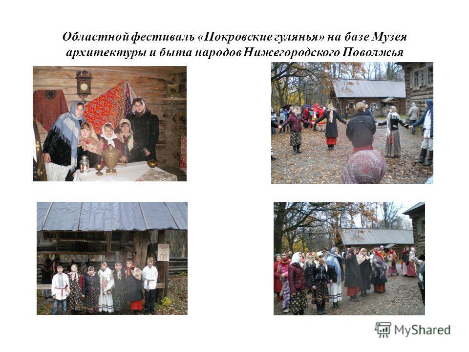 Областной фестиваль «Покровские гулянья» на базе Музея архитектуры и быта народов Нижегородского Поволжья
