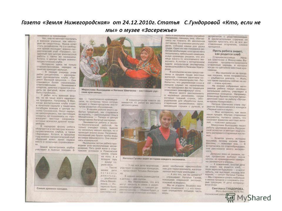 Газета «Земля Нижегородская» от 24.12.2010 г. Статья С.Гундоровой «Кто, если не мы» о музее «Засережье»