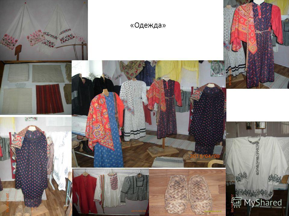 «Одежда»