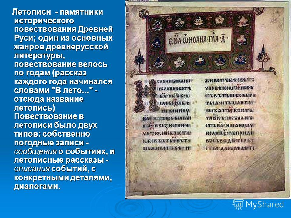 Летописи - памятники исторического повествования Древней Руси; один из основных жанров древнерусской литературы, повествование велось по годам (рассказ каждого года начинался словами