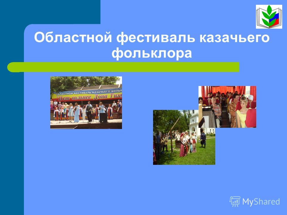 Областной фестиваль казачьего фольклора