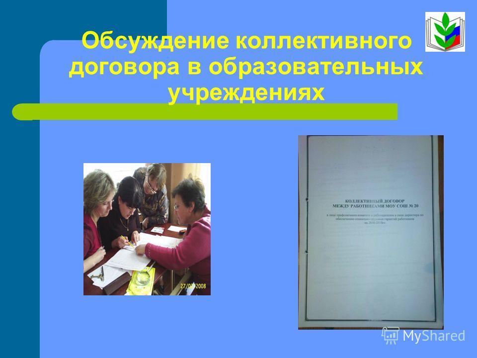 Обсуждение коллективного договора в образовательных учреждениях