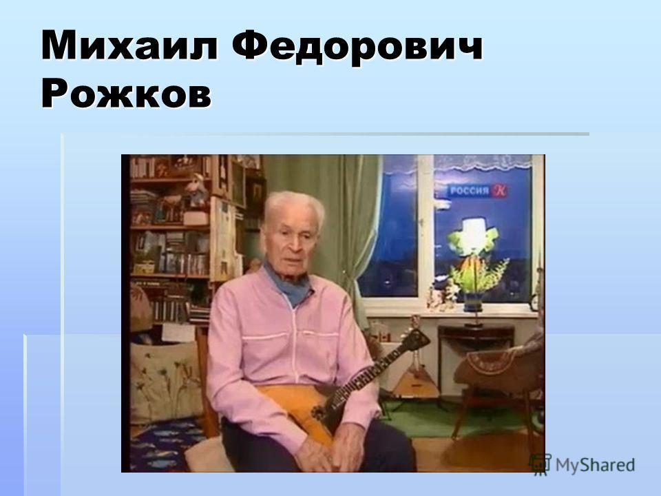 Михаил Федорович Рожков