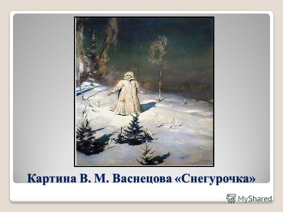 Картина В. М. Васнецова «Снегурочка» Картина В. М. Васнецова «Снегурочка»