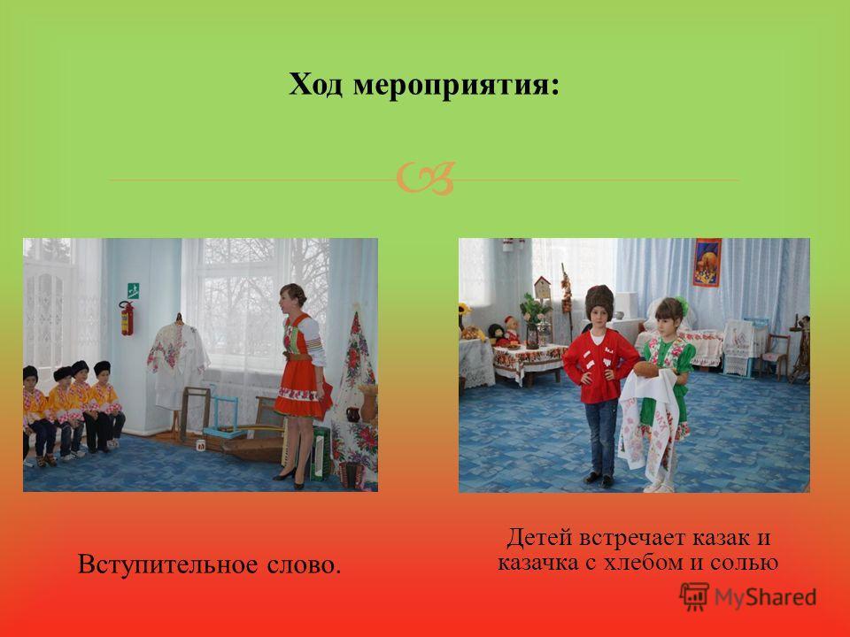 Ход мероприятия : Вступительное слово. Детей встречает казак и казачка с хлебом и солью