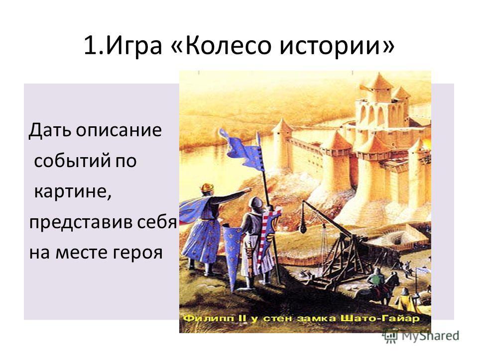 Дать описание событий по картине, представив себя на месте героя 1. Игра «Колесо истории»