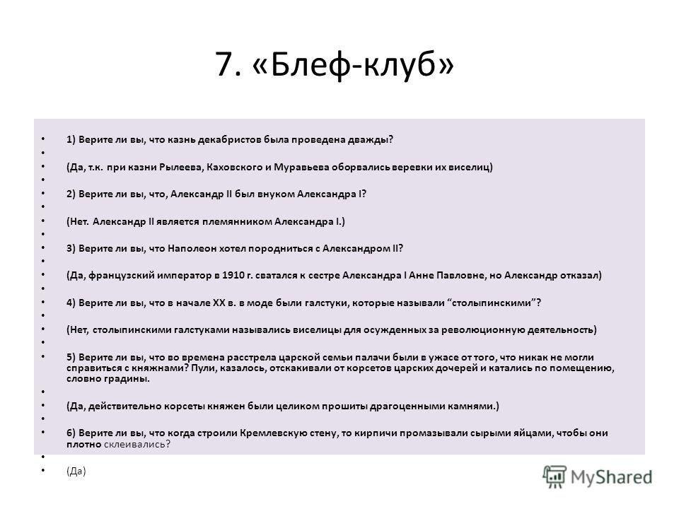 1) Верите ли вы, что казнь декабристов была проведена дважды? (Да, т.к. при казни Рылеева, Каховского и Муравьева оборвались веревки их виселиц) 2) Верите ли вы, что, Александр II был внуком Александра I? (Нет. Александр II является племянником Алекс