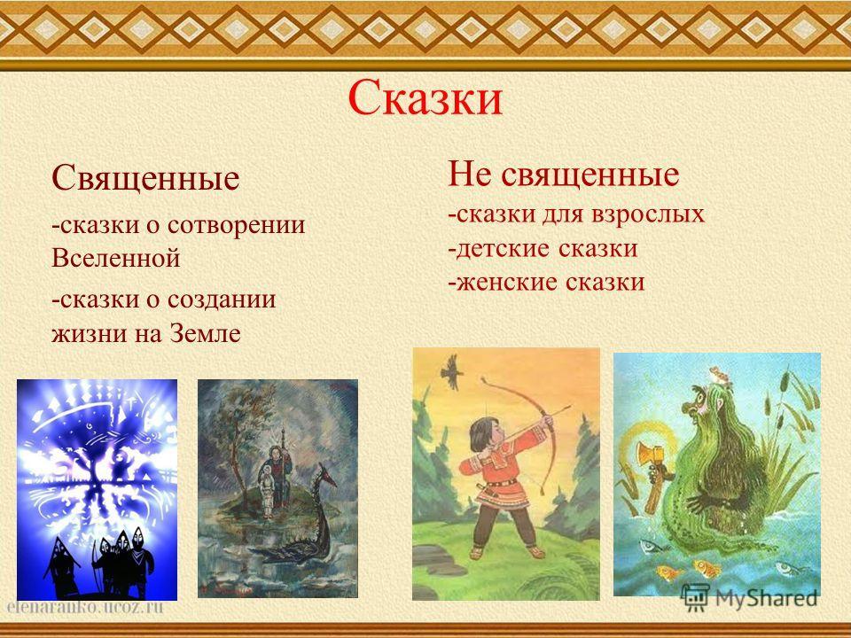 Сказки Священные -сказки о сотворении Вселенной -сказки о создании жизни на Земле Не священные -сказки для взрослых -детские сказки -женские сказки