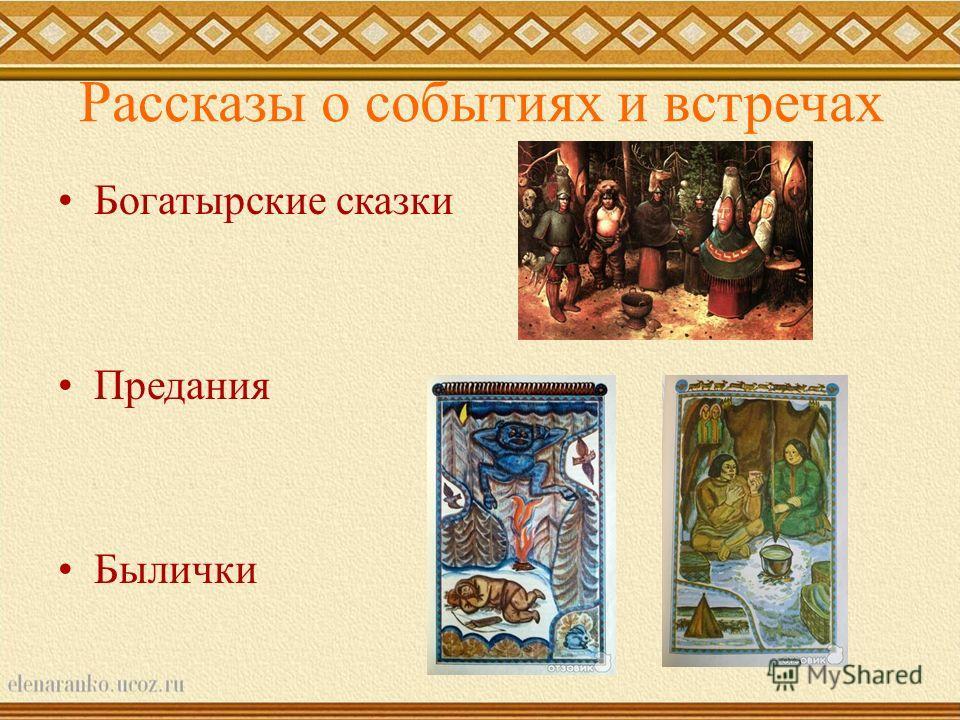 Рассказы о событиях и встречах Богатырские сказки Предания Былички