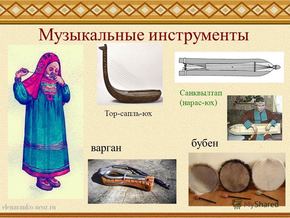 Музыкальные инструменты Санквылтап (нарас-их) Тор-сапль-их варган бубен
