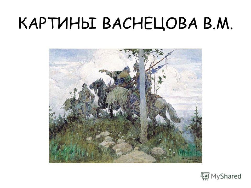 КАРТИНЫ ВАСНЕЦОВА В.М.
