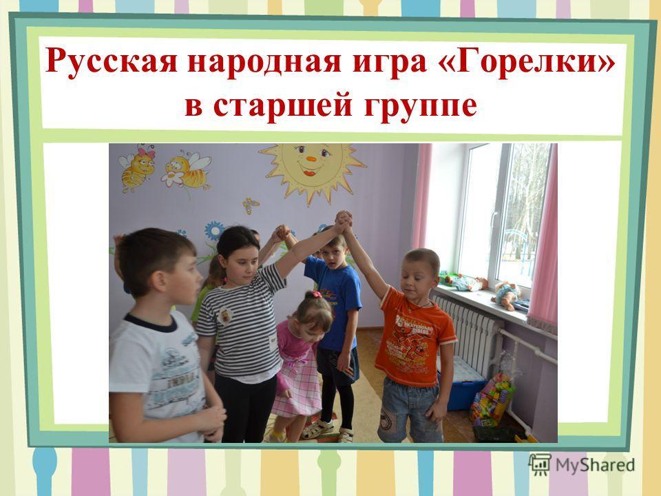 Русская народная игра «Горелки» в старшей группе