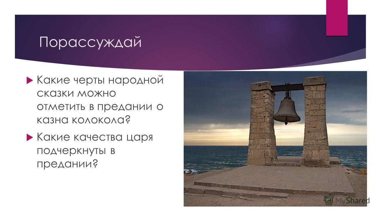 Порассуждай Какие черты народной сказки можно отметить в предании о казна колокола? Какие качества царя подчеркнуты в предании?