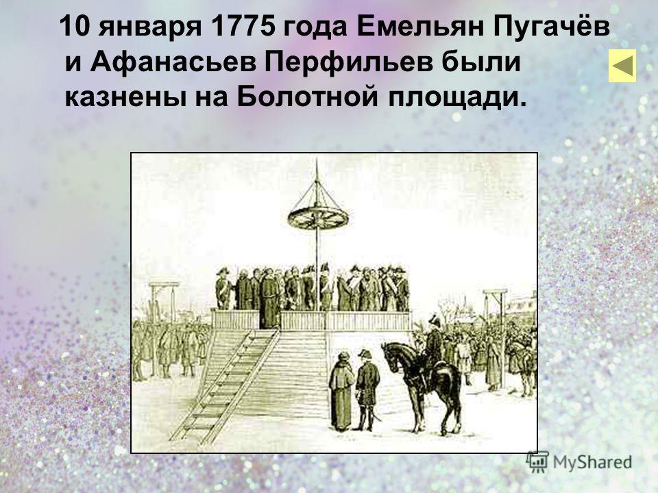 10 января 1775 года Емельян Пугачёв и Афанасьев Перфильев были казнены на Болотной площади.