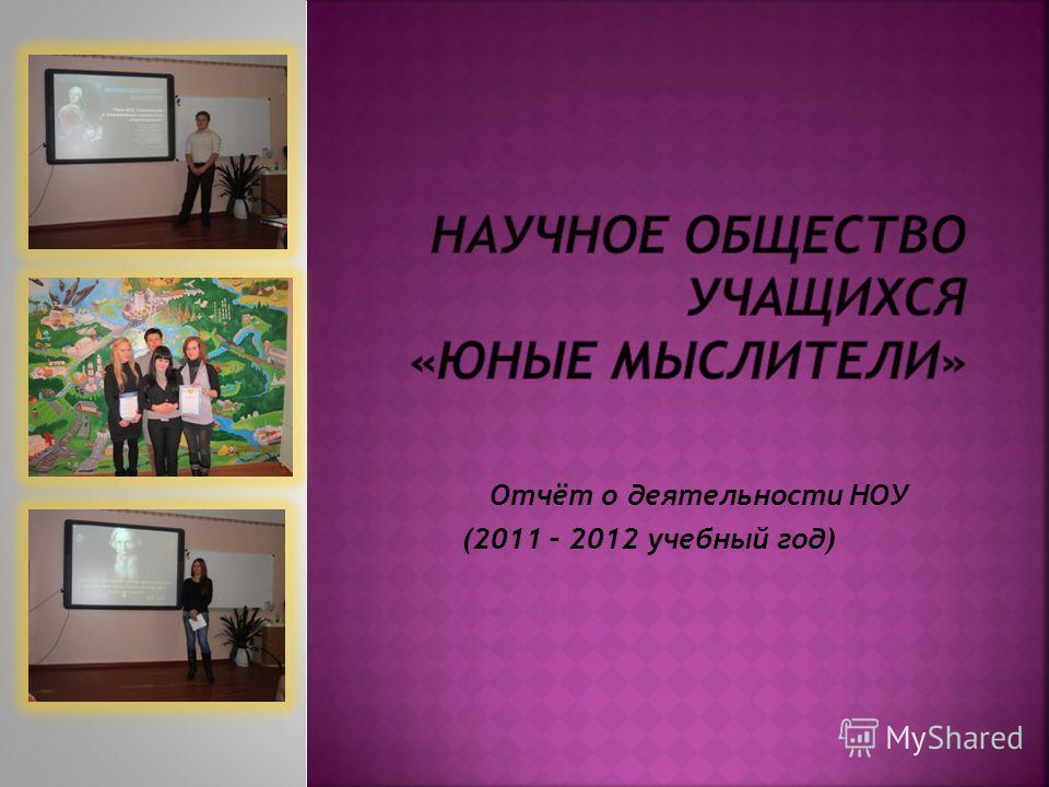 Отчёт о деятельности НОУ (2011 – 2012 учебный год)