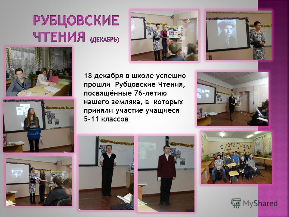18 декабря в школе успешно прошли Рубцовские Чтения, посвящённые 76-летию нашего земляка, в которых приняли участие учащиеся 5-11 классов