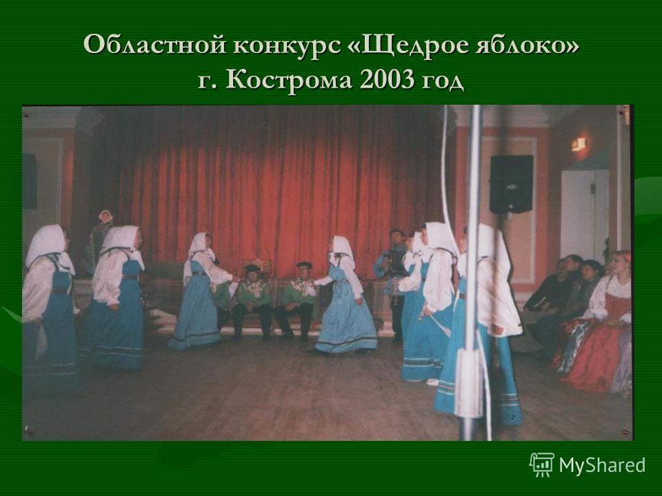Областной конкурс «Щедрое яблоко» г. Кострома 2003 год