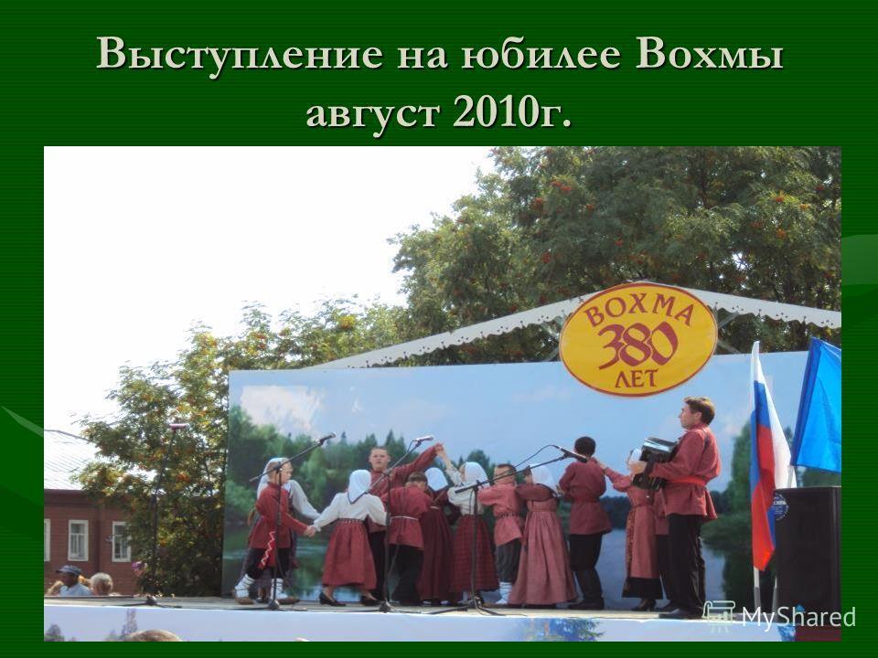 Выступление на юбилее Вохмы август 2010 г.