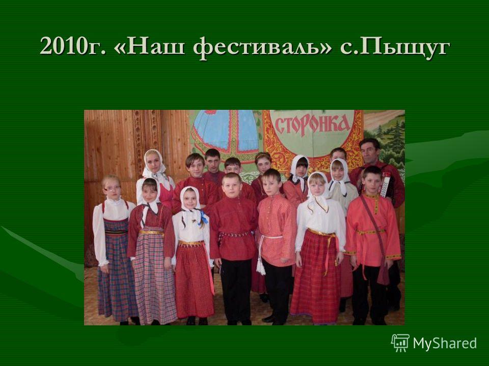 2010 г. «Наш фестиваль» с.Пыщуг